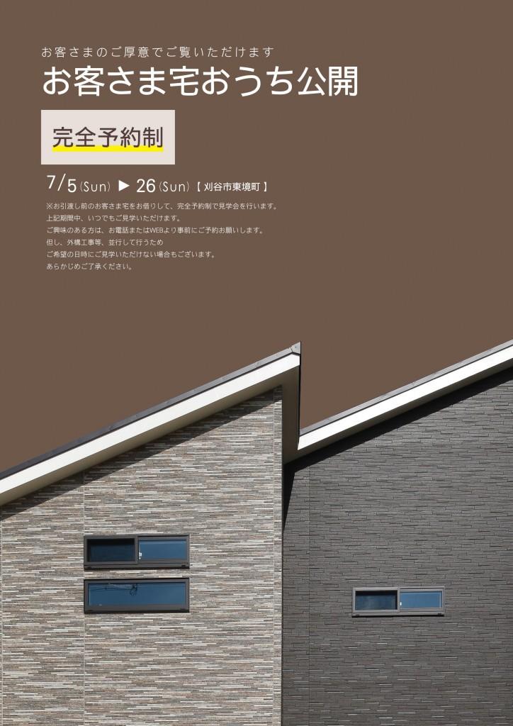 ポスティング東境町見学会_表_ol